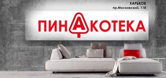 """Пинакотека 2021 - выставка  картин """"Зажигай свет""""!"""