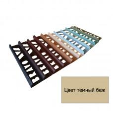 Уголок для плитки наружный (8 мм) тёмный беж