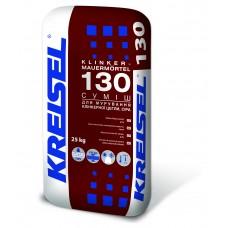 "Смесь для кладки клинкерного кирпича ""KREISEL"" ""Klinkier-Mauermortel"" 130 (25 кг)"